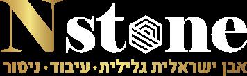 נופי אבן ושיש –  מפעל אבן ישראלי גלילי